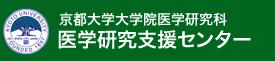 京都大学大学院薬学研究科 医学部サポートセンター